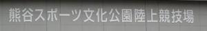 20131006_kuma_2