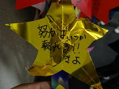20131104_star6