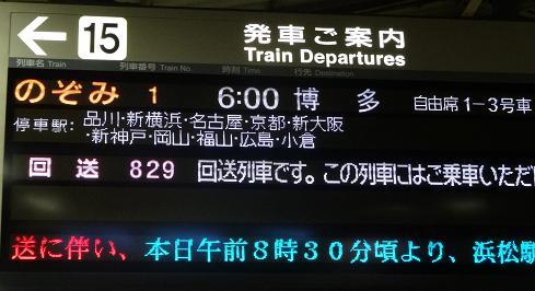 20131110_train