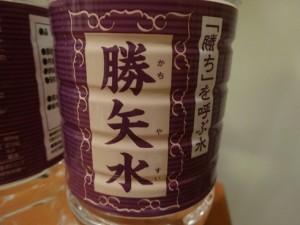 kachiyasui_2