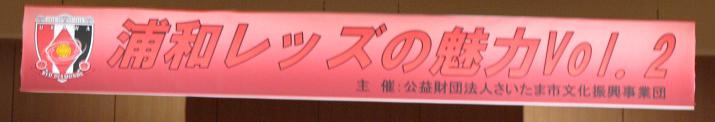 会場の看板